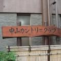 中山CC標識