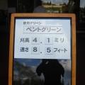 中山CCグリーン状況