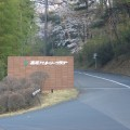 高坂CC入口