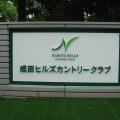 成田ヒルズCC入口