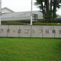 栃木ヶ丘GC