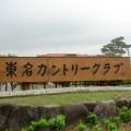 東名CC№1