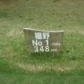 東名CC裾野№1-1