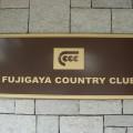 藤ヶ谷CCハウス№2